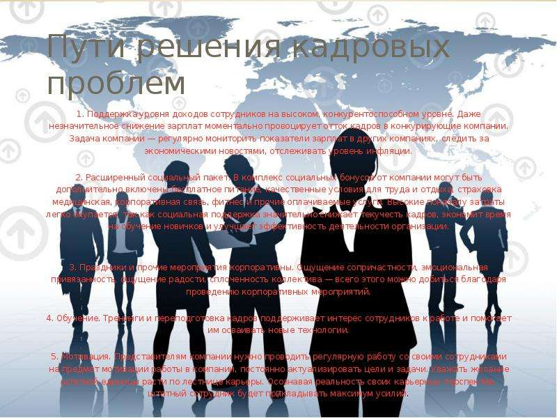 Пути решения кадровых проблем 1. Поддержка уровня доходов сотрудников на высоком, конкурентоспособно