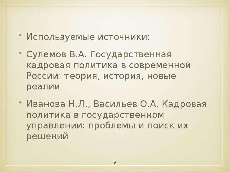 Используемые источники: Используемые источники: Сулемов В. А. Государственная кадровая политика в со