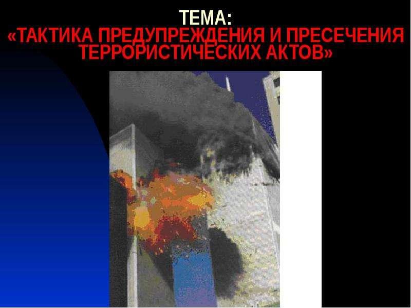 Презентация Тактика предупреждения и пресечения террористических актов. Тактика действий при угрозе взрыва