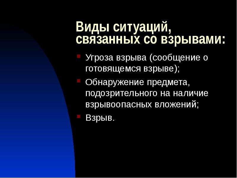 Виды ситуаций, связанных со взрывами: Угроза взрыва (сообщение о готовящемся взрыве); Обнаружение пр
