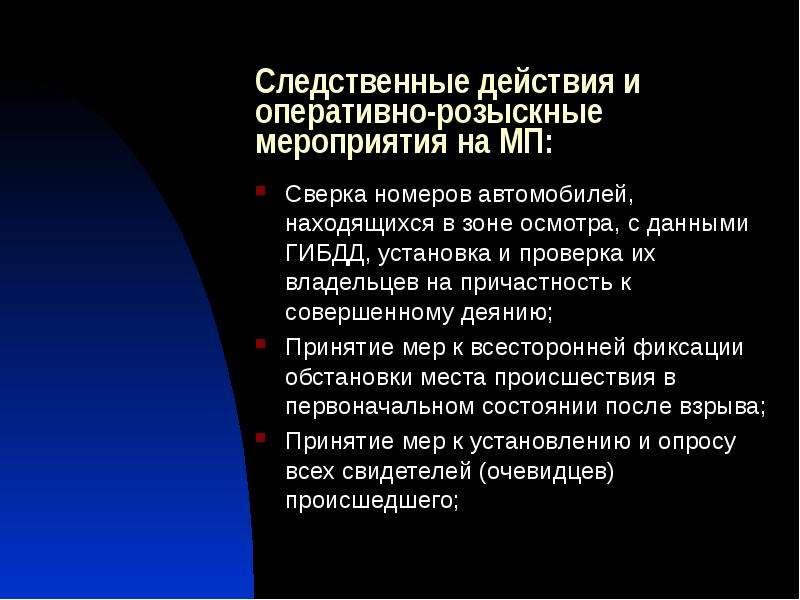 Следственные действия и оперативно-розыскные мероприятия на МП: Сверка номеров автомобилей, находящи