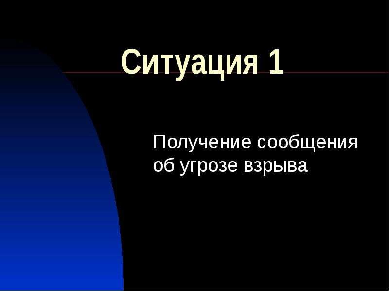 Ситуация 1 Получение сообщения об угрозе взрыва
