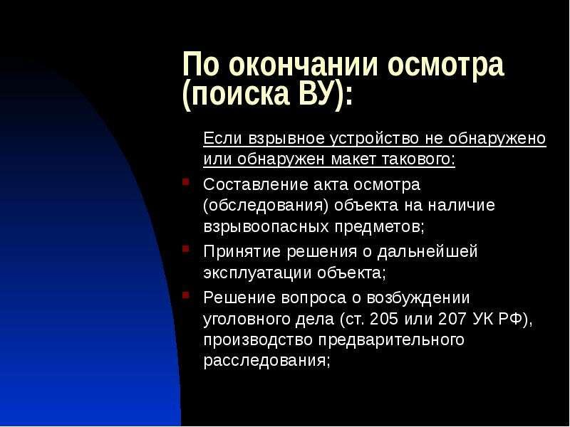 По окончании осмотра (поиска ВУ): Если взрывное устройство не обнаружено или обнаружен макет таковог