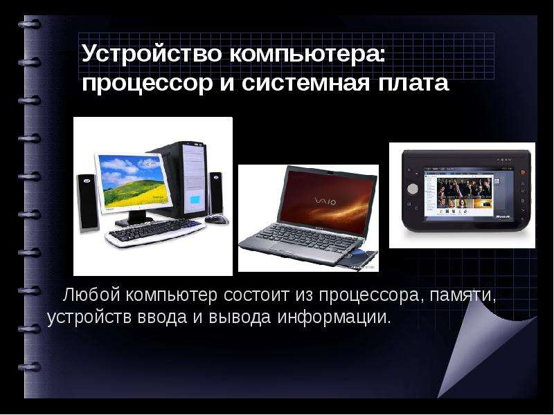 Устройство компьютера: процессор и системная плата