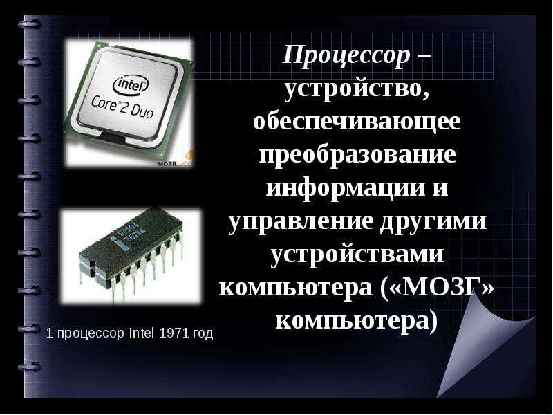 Процессор – устройство, обеспечивающее преобразование информации и управление другими устройствами к