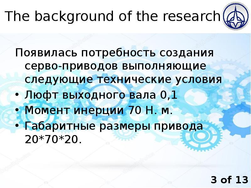 The background of the research Появилась потребность создания серво-приводов выполняющие следующие т