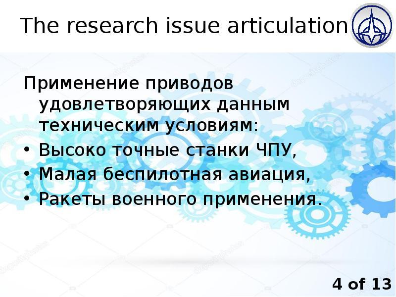 The research issue articulation Применение приводов удовлетворяющих данным техническим условиям: Выс