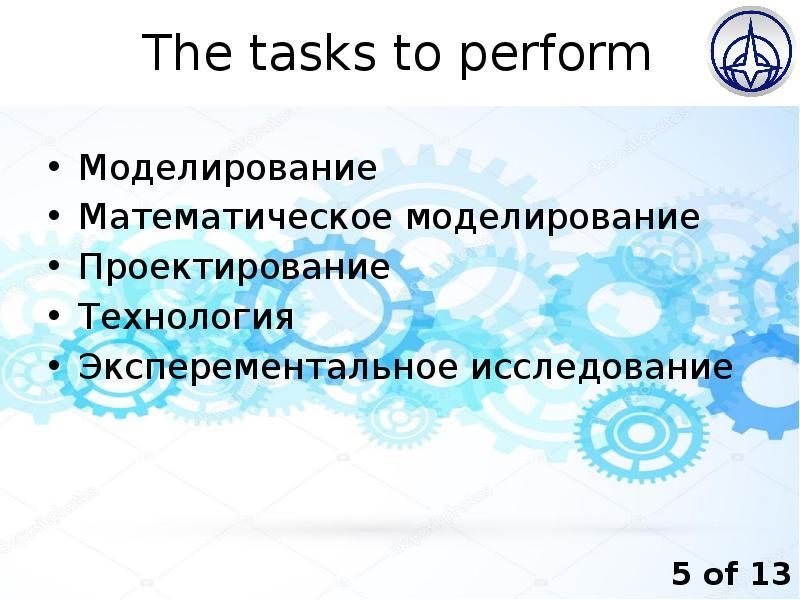 The tasks to perform Моделирование Математическое моделирование Проектирование Технология Эксперемен
