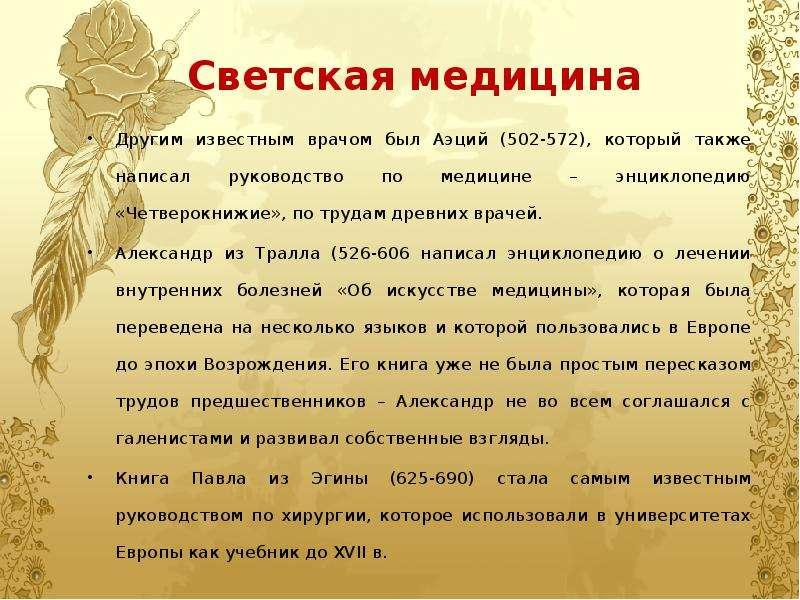 Светская медицина Другим известным врачом был Аэций (502-572), который также написал руководство по