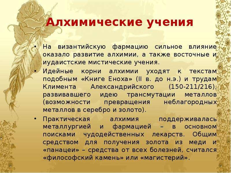 Алхимические учения На византийскую фармацию сильное влияние оказало развитие алхимии, а также восто