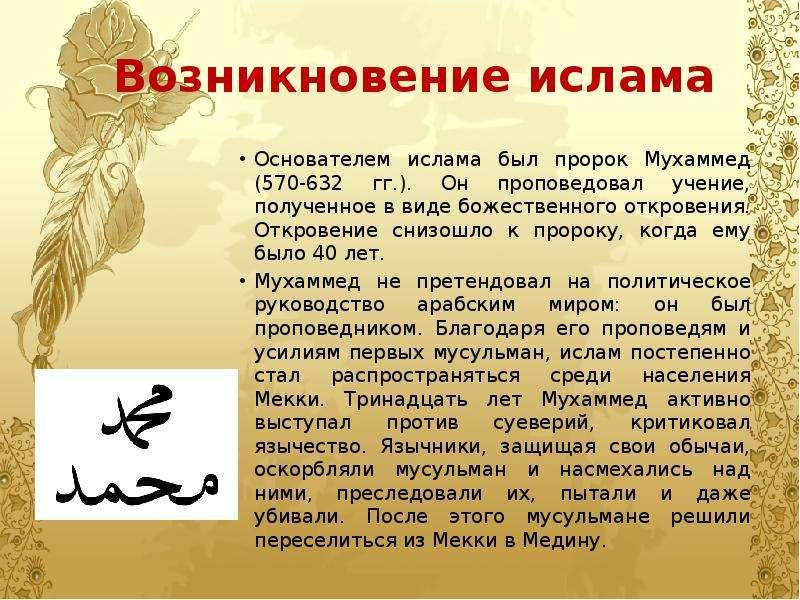 Возникновение ислама Основателем ислама был пророк Мухаммед (570-632 гг. ). Он проповедовал учение,