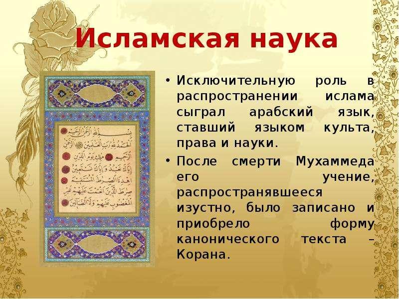 Исламская наука Исключительную роль в распространении ислама сыграл арабский язык, ставший языком ку
