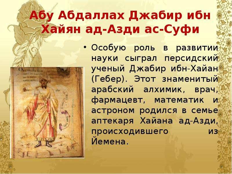 Абу Абдаллах Джабир ибн Хайян ад-Азди ас-Суфи Особую роль в развитии науки сыграл персидский ученый