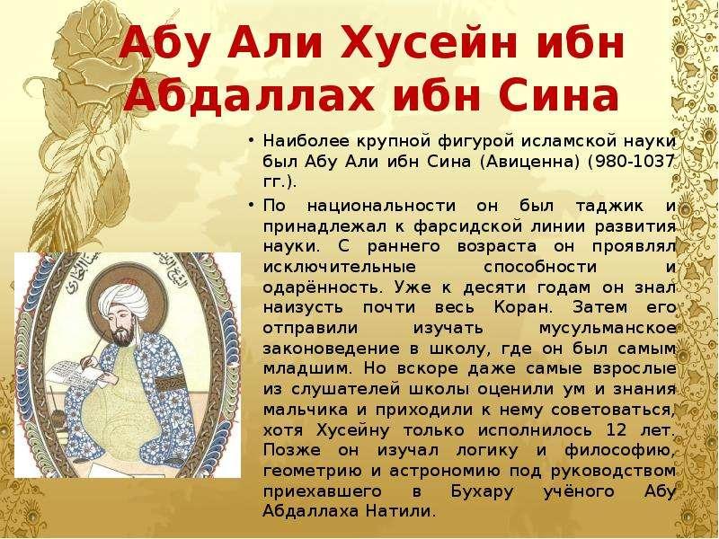 Абу Али Хусейн ибн Абдаллах ибн Сина Наиболее крупной фигурой исламской науки был Абу Али ибн Сина (
