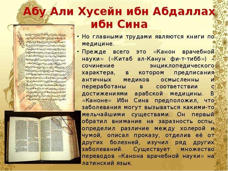 Абу Али Хусейн ибн Абдаллах ибн Сина Но главными трудами являются книги по медицине. Прежде всего эт