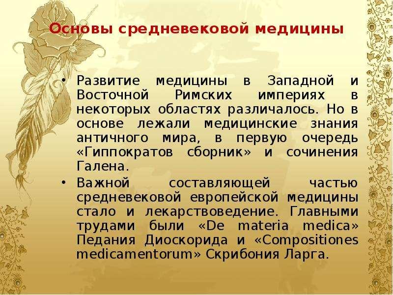 Основы средневековой медицины Развитие медицины в Западной и Восточной Римских империях в некоторых
