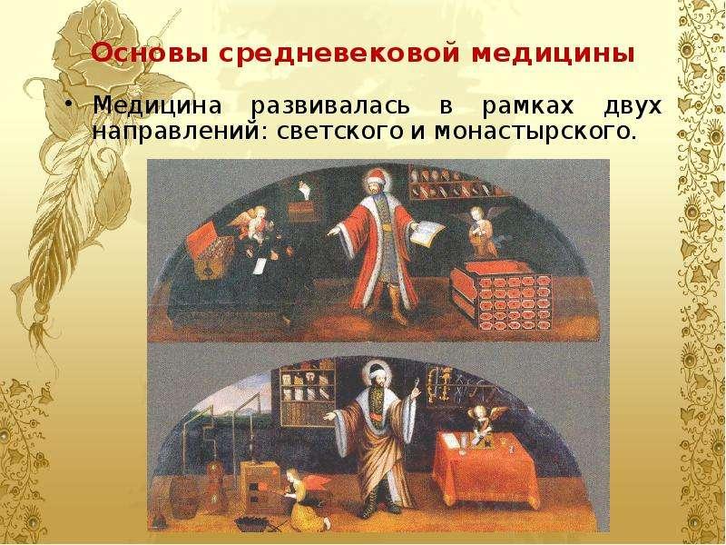 Основы средневековой медицины Медицина развивалась в рамках двух направлений: светского и монастырск