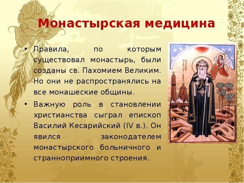 Монастырская медицина Правила, по которым существовал монастырь, были созданы св. Пахомием Великим.
