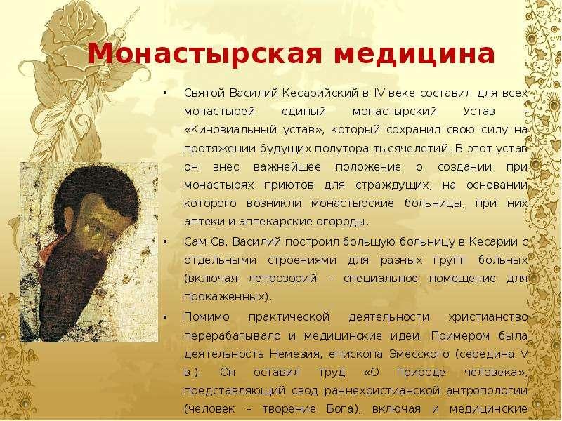 Монастырская медицина Святой Василий Кесарийский в IV веке составил для всех монастырей единый монас