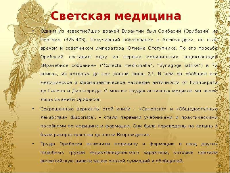 Светская медицина Одним из известнейших врачей Византии был Орибасий (Орибазий) из Пергама (325-403)