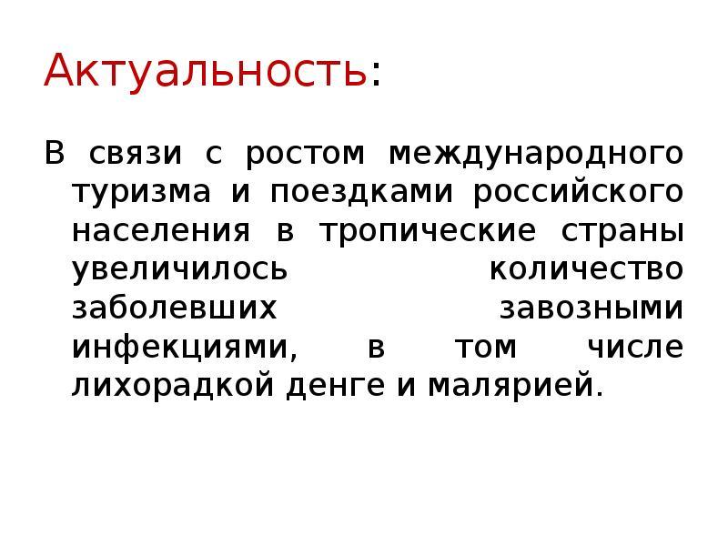 Актуальность: В связи с ростом международного туризма и поездками российского населения в тропически