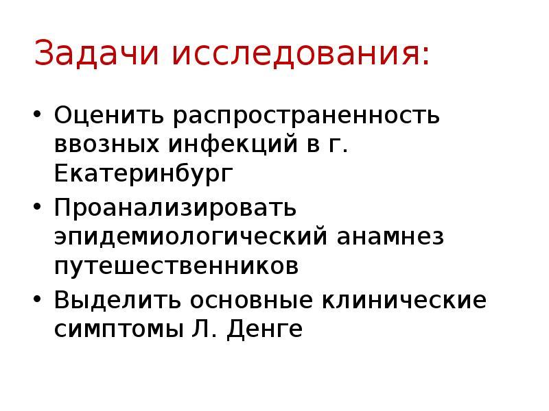 Задачи исследования: Оценить распространенность ввозных инфекций в г. Екатеринбург Проанализировать