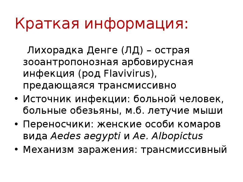 Краткая информация: Лихорадка Денге (ЛД) – острая зооантропонозная арбовирусная инфекция (род Flaviv