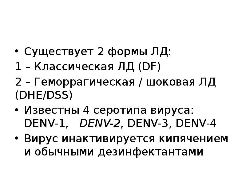 Существует 2 формы ЛД: Существует 2 формы ЛД: 1 – Классическая ЛД (DF) 2 – Геморрагическая / шоковая
