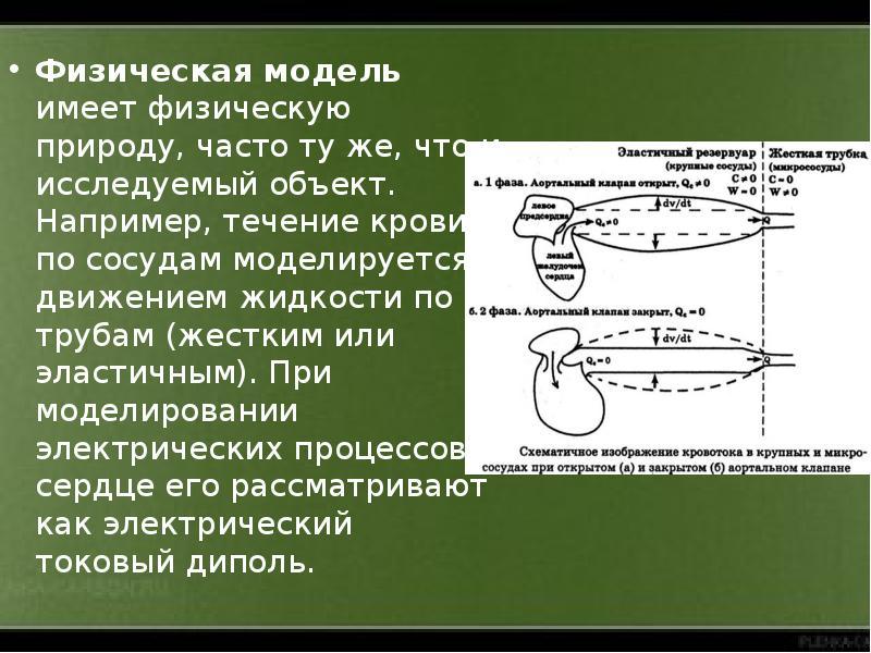 Физическая модель имеет физическую природу, часто ту же, что и исследуемый объект. Например, течение