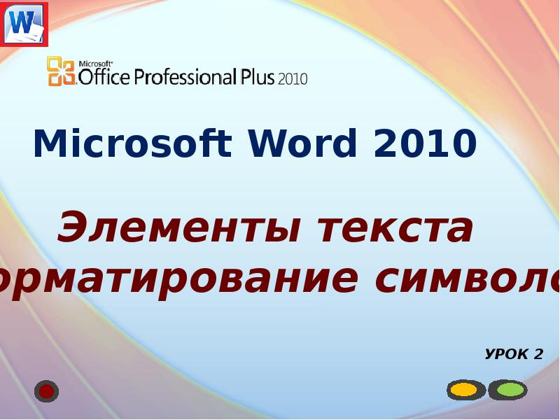 Microsoft word 2010. Элементы текста. Форматирование символов. Урок 2
