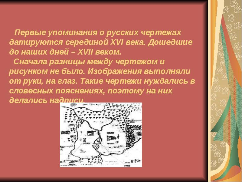 Первые упоминания о русских чертежах датируются серединой XVI века. Дошедшие до наших дней – XVII ве