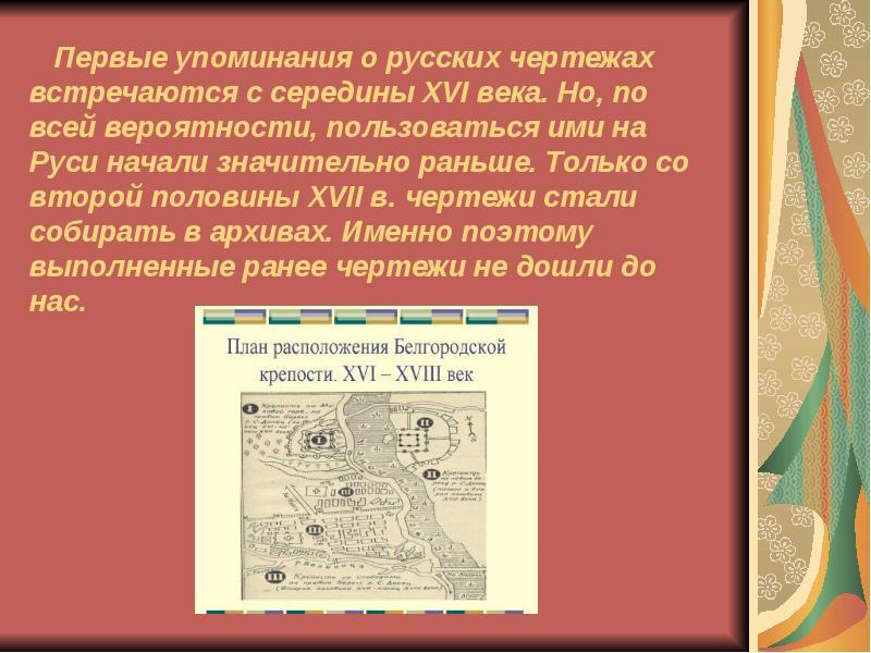 Первые упоминания о русских чертежах встречаются с середины XVI века. Но, по всей вероятности, польз
