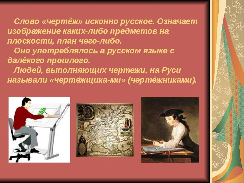Слово «чертёж» исконно русское. Означает изображение каких-либо предметов на плоскости, план чего-ли