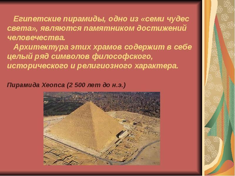Египетские пирамиды, одно из «семи чудес света», являются памятником достижений человечества. Архите