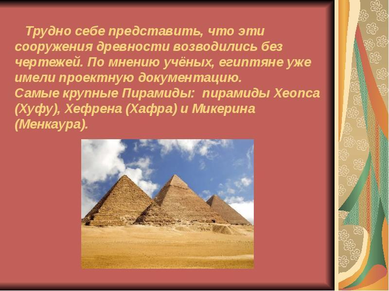 Трудно себе представить, что эти сооружения древности возводились без чертежей. По мнению учёных, ег