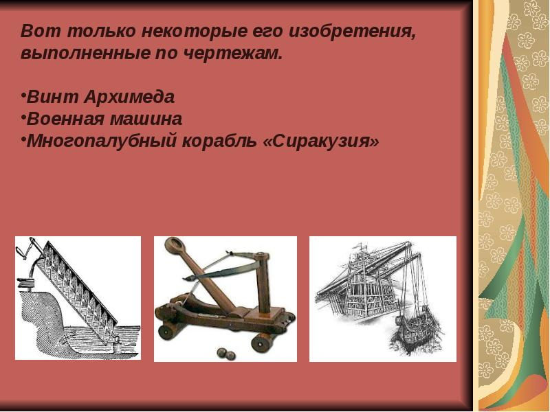 Учебный предмет черчение. История развития чертежа, слайд 8