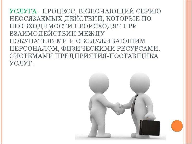 Услуга - процесс, включающий серию неосязаемых действий, которые по необходимости происходят при вза