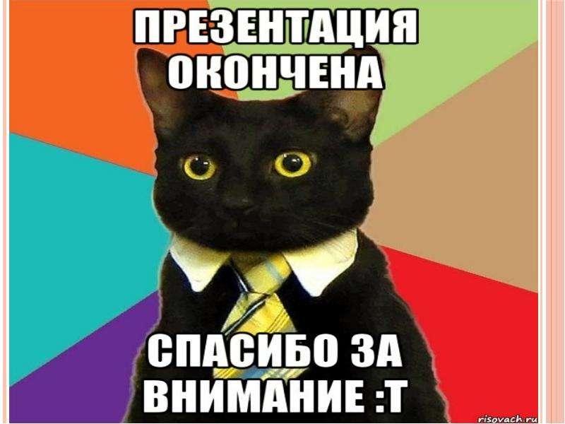 Наиболее острые проблемы развития потребительского рынка в г. Костроме, слайд 10