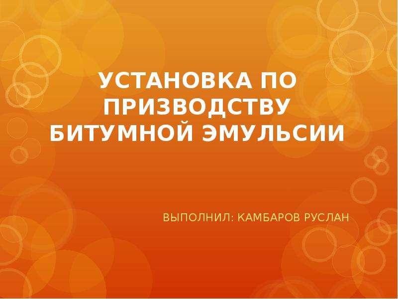 Презентация Установка по призводству битумной эмульсии