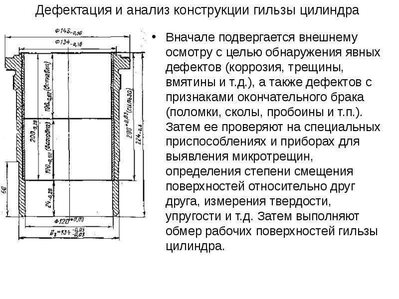 Дефектация и анализ конструкции гильзы цилиндра Вначале подвергается внешнему осмотру с целью обнару