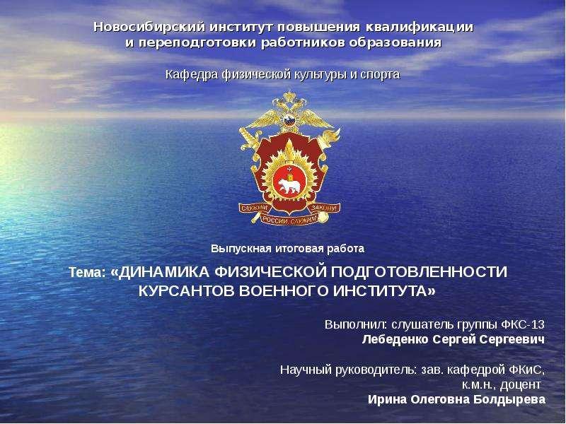 Презентация Динамика физической подготовленности курсантов военного института