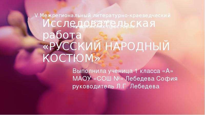 Презентация Исследовательская работа «Русский народный костюм»