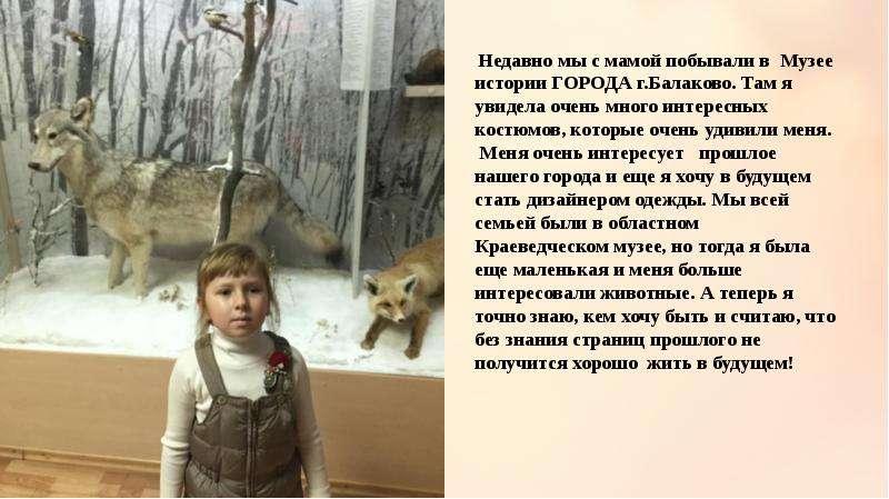 Недавно мы с мамой побывали в Музее истории ГОРОДА г. Балаково. Там я увидела очень много интересных
