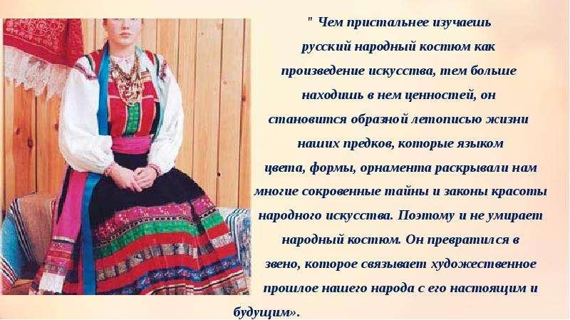 """"""" Чем пристальнее изучаешь """" Чем пристальнее изучаешь русский народный костюм как произвед"""