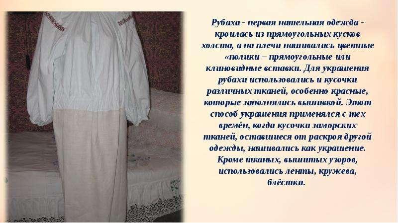 Рубаха - первая нательная одежда - кроилась из прямоугольных кусков холста, а на плечи нашивались цв