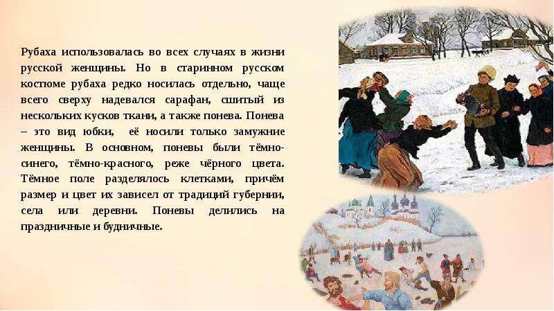 Исследовательская работа «Русский народный костюм», рис. 8