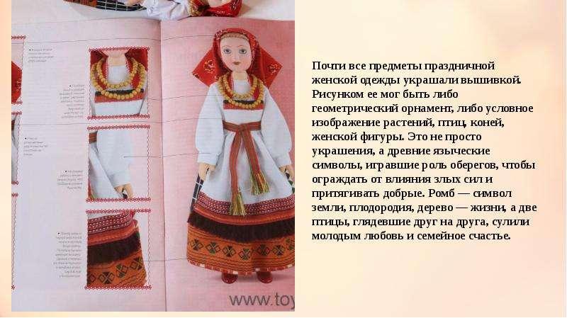 Исследовательская работа «Русский народный костюм», рис. 9