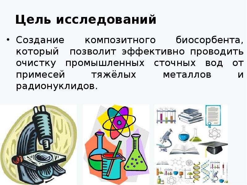 Цель исследований Создание композитного биосорбента, который позволит эффективно проводить очистку п