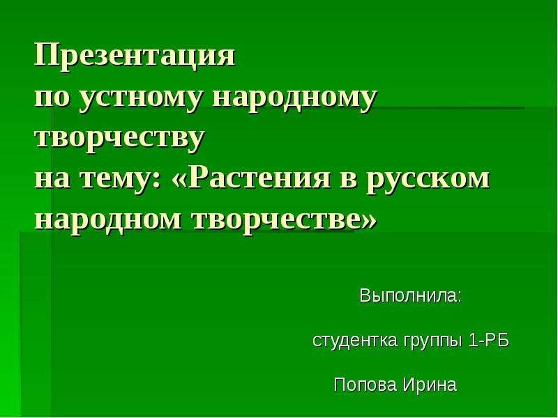Презентация Растения в русском народном творчестве