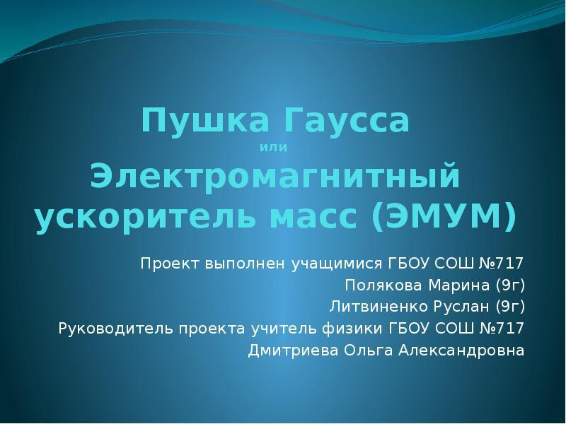 Презентация Пушка Гаусса, или Электромагнитный ускоритель масс (ЭМУМ)